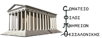 logo-φιλοι-μνημειων-θεσσαλονικης